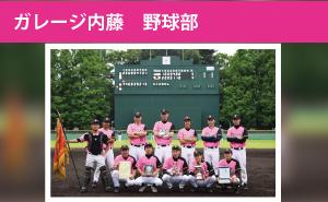 ガレージ内藤 野球部